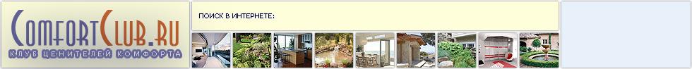 Клуб Ценителей Комфорта: ремонт квартир и дизайн интерьера, мебель и ландшафтный дизайн, Школа Комфорта